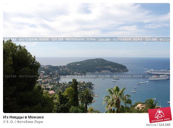 Купить «Из Ниццы в Монако», фото № 324588, снято 14 июня 2008 г. (c) Екатерина Овсянникова / Фотобанк Лори