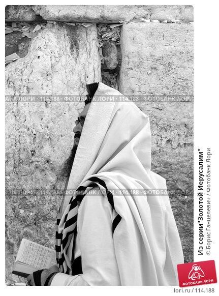 """Из серии""""Золотой Иерусалим"""", фото № 114188, снято 6 января 2006 г. (c) Борис Ганцелевич / Фотобанк Лори"""