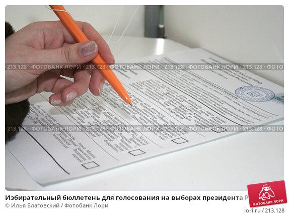 Избирательный бюллетень для голосования на выборах президента Российской Федерации, фото № 213128, снято 2 марта 2008 г. (c) Илья Благовский / Фотобанк Лори