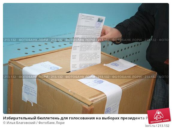 Избирательный бюллетень для голосования на выборах президента РФ 2 марта 2008 года, фото № 213132, снято 2 марта 2008 г. (c) Илья Благовский / Фотобанк Лори