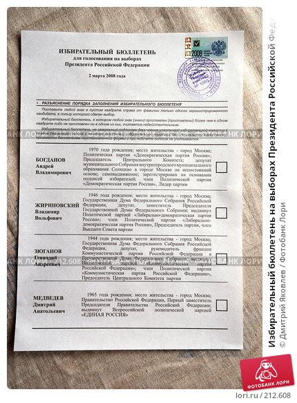 Избирательный бюллетень на выборах Президента Российской Федерации, март 2008, фото № 212608, снято 2 марта 2008 г. (c) Дмитрий Яковлев / Фотобанк Лори