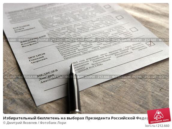 Избирательный бюллетень на выборах Президента Российской Федерации, март 2008, фото № 212660, снято 2 марта 2008 г. (c) Дмитрий Яковлев / Фотобанк Лори