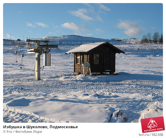 Избушка в Шуколово, Подмосковье, фото № 182036, снято 13 декабря 2003 г. (c) Fro / Фотобанк Лори