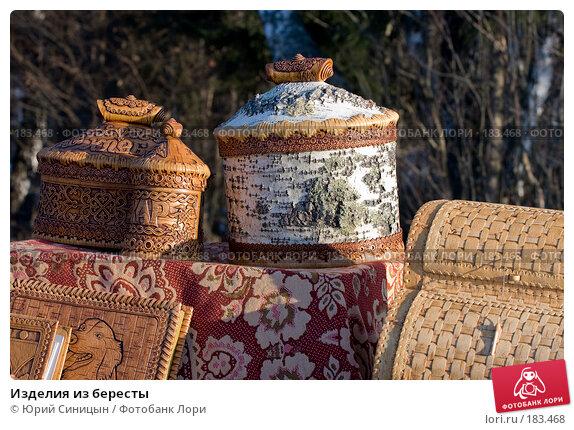 Купить «Изделия из бересты», фото № 183468, снято 8 января 2008 г. (c) Юрий Синицын / Фотобанк Лори