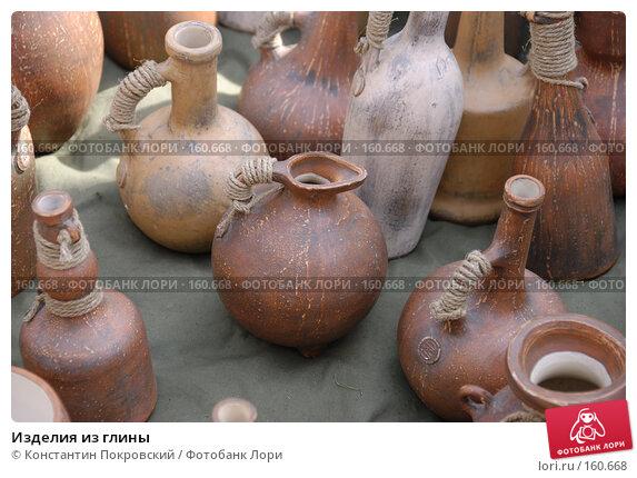 Купить «Изделия из глины», фото № 160668, снято 26 августа 2007 г. (c) Константин Покровский / Фотобанк Лори