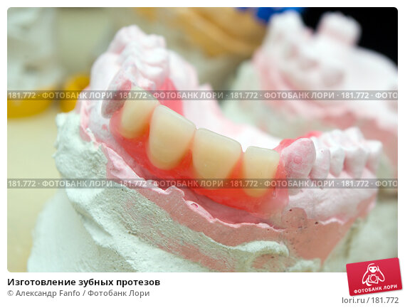 Изготовление зубных протезов, фото № 181772, снято 16 января 2017 г. (c) Александр Fanfo / Фотобанк Лори