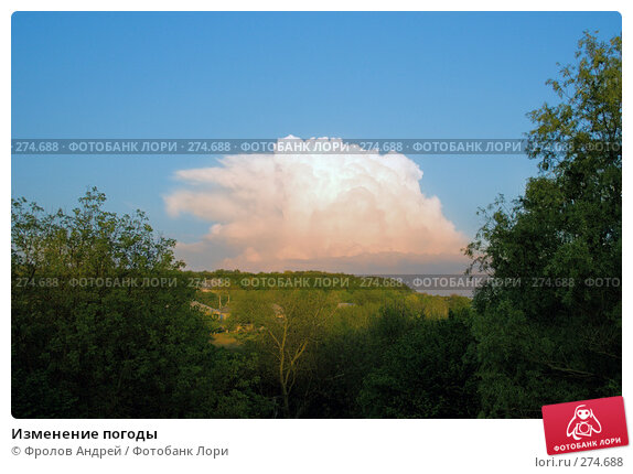 Изменение погоды, фото № 274688, снято 1 мая 2008 г. (c) Фролов Андрей / Фотобанк Лори