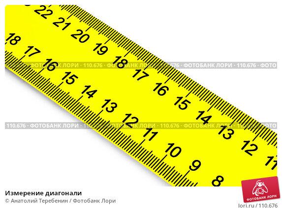 Измерение диагонали, фото № 110676, снято 3 ноября 2007 г. (c) Анатолий Теребенин / Фотобанк Лори