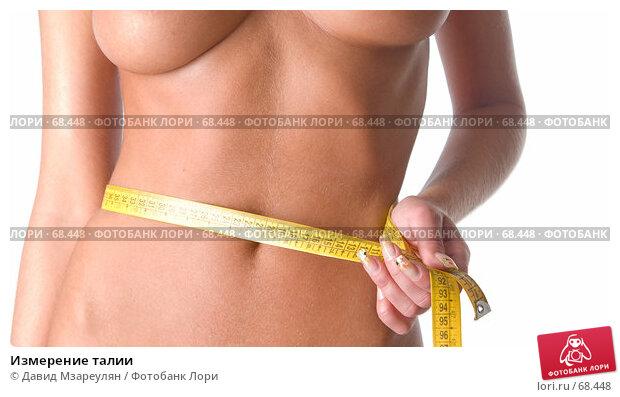Измерение талии, фото № 68448, снято 3 августа 2007 г. (c) Давид Мзареулян / Фотобанк Лори