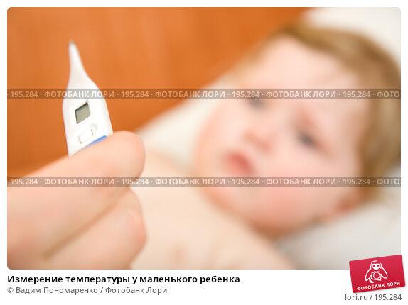 Измерение температуры у маленького ребенка, фото № 195284, снято 19 января 2008 г. (c) Вадим Пономаренко / Фотобанк Лори