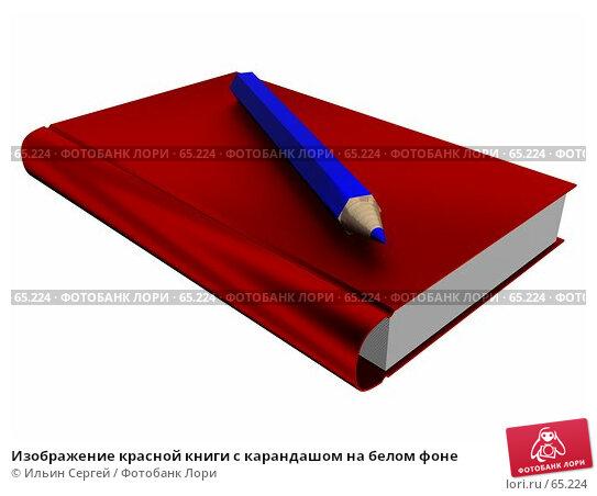 Изображение красной книги с карандашом на белом фоне, иллюстрация № 65224 (c) Ильин Сергей / Фотобанк Лори