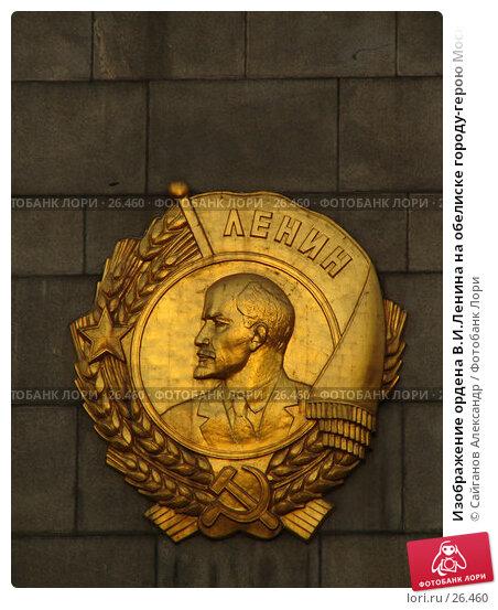 Изображение ордена В.И.Ленина на обелиске городу-герою Москве в Дорогомилово, фото № 26460, снято 23 марта 2007 г. (c) Сайганов Александр / Фотобанк Лори