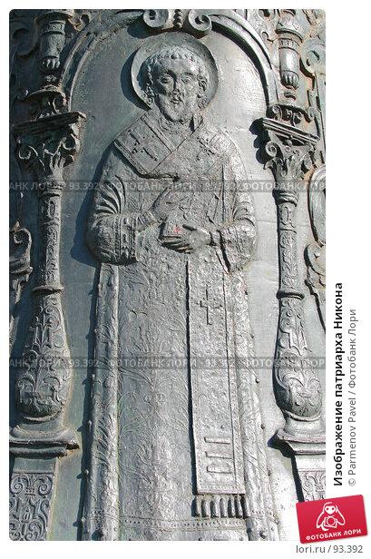 Купить «Изображение патриарха Никона», фото № 93392, снято 19 сентября 2007 г. (c) Parmenov Pavel / Фотобанк Лори
