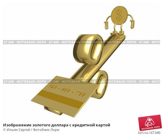 Изображение золотого доллара с кредитной картой, иллюстрация № 67040 (c) Ильин Сергей / Фотобанк Лори
