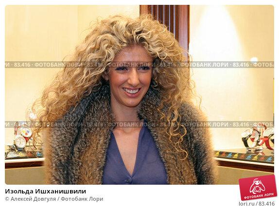 Изольда Ишханишвили, фото № 83416, снято 7 декабря 2006 г. (c) Алексей Довгуля / Фотобанк Лори