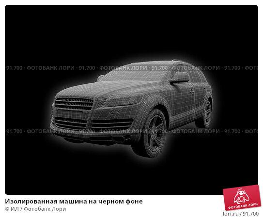 Изолированная машина на черном фоне, иллюстрация № 91700 (c) ИЛ / Фотобанк Лори