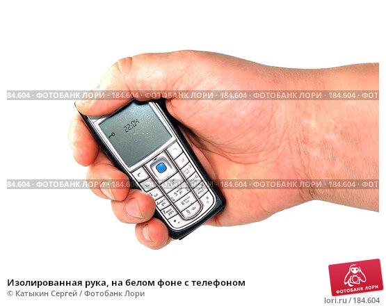 Изолированная рука, на белом фоне с телефоном, фото № 184604, снято 16 декабря 2007 г. (c) Катыкин Сергей / Фотобанк Лори