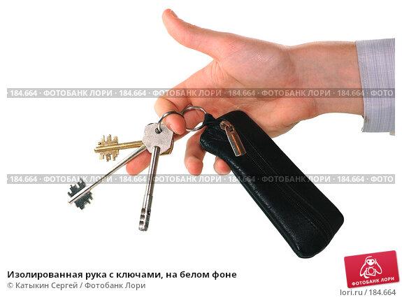 Изолированная рука с ключами, на белом фоне, фото № 184664, снято 16 декабря 2007 г. (c) Катыкин Сергей / Фотобанк Лори
