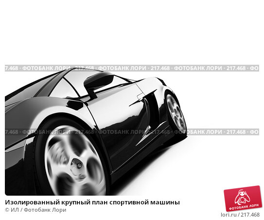 Изолированный крупный план спортивной машины, иллюстрация № 217468 (c) ИЛ / Фотобанк Лори