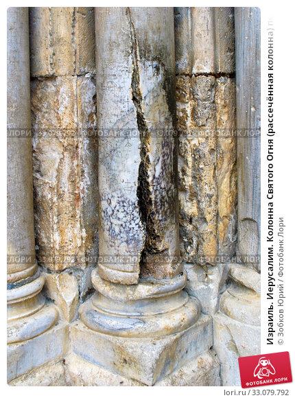Купить «Израиль. Иерусалим. Колонна Святого Огня (рассечённая колонна) портала главного входа в Храм Воскресенья Христова (храм Гроба Господня)», фото № 33079792, снято 16 октября 2010 г. (c) Зобков Георгий / Фотобанк Лори