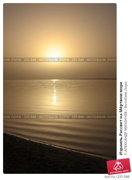 Израиль.Рассвет на Мёртвом море, фото № 231548, снято 22 февраля 2008 г. (c) АЛЕКСАНДР МИХЕИЧЕВ / Фотобанк Лори