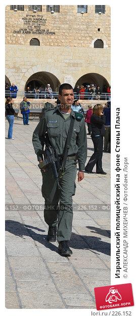Израильский полицейский на фоне Стены Плача, фото № 226152, снято 22 февраля 2008 г. (c) АЛЕКСАНДР МИХЕИЧЕВ / Фотобанк Лори