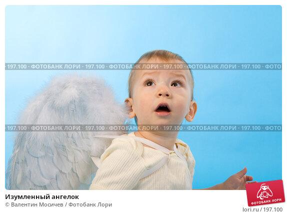 Изумленный ангелок, фото № 197100, снято 8 января 2008 г. (c) Валентин Мосичев / Фотобанк Лори