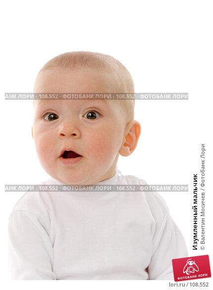 Купить «Изумленный мальчик», фото № 108552, снято 8 мая 2007 г. (c) Валентин Мосичев / Фотобанк Лори