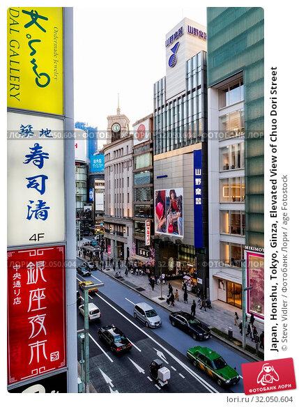 Japan, Honshu, Tokyo, Ginza, Elevated View of Chuo Dori Street. Стоковое фото, фотограф Steve Vidler / age Fotostock / Фотобанк Лори