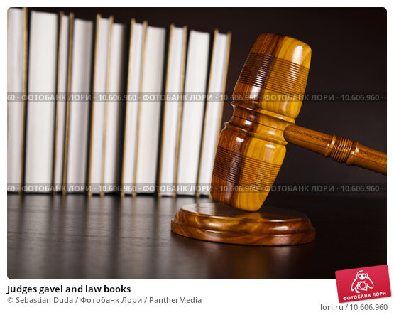Judges gavel and law books . Стоковое фото, фотограф Sebastian Duda / PantherMedia / Фотобанк Лори