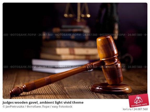 Купить «Judges wooden gavel, ambient light vivid theme», фото № 24087560, снято 15 октября 2013 г. (c) easy Fotostock / Фотобанк Лори