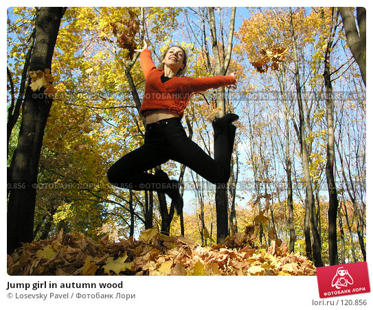 Jump girl in autumn wood, фото № 120856, снято 9 октября 2005 г. (c) Losevsky Pavel / Фотобанк Лори