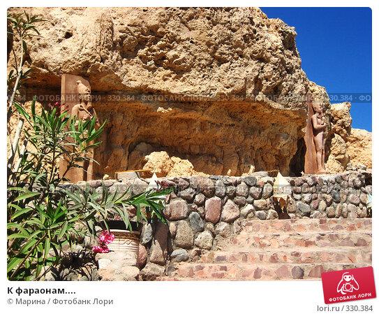 К фараонам...., фото № 330384, снято 22 марта 2008 г. (c) Марина / Фотобанк Лори