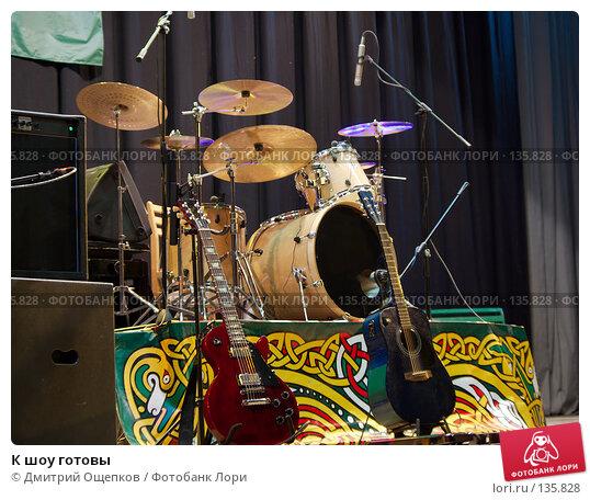 К шоу готовы, фото № 135828, снято 10 мая 2007 г. (c) Дмитрий Ощепков / Фотобанк Лори