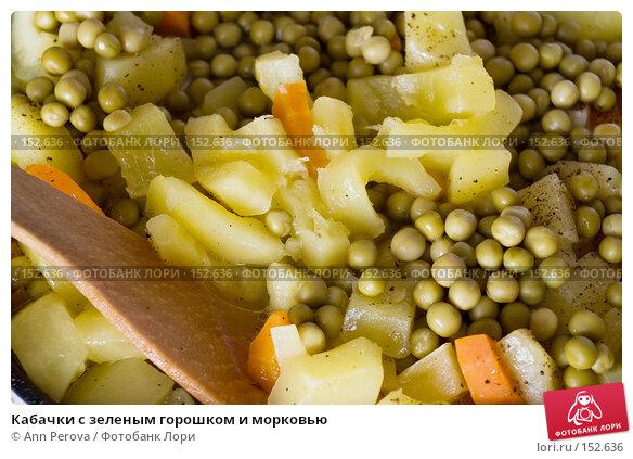 Кабачки с зеленым горошком и морковью, фото № 152636, снято 7 декабря 2007 г. (c) Ann Perova / Фотобанк Лори