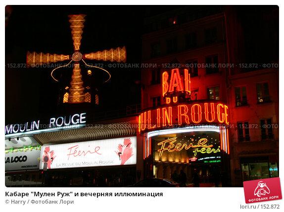 """Кабаре """"Мулен Руж"""" и вечерняя иллюминация, фото № 152872, снято 27 февраля 2006 г. (c) Harry / Фотобанк Лори"""