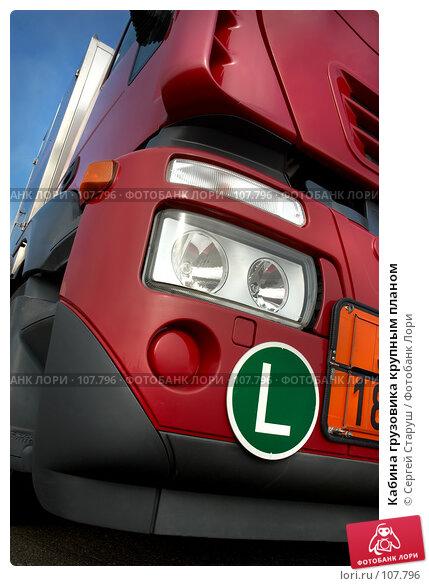 Кабина грузовика крупным планом, фото № 107796, снято 31 октября 2007 г. (c) Сергей Старуш / Фотобанк Лори