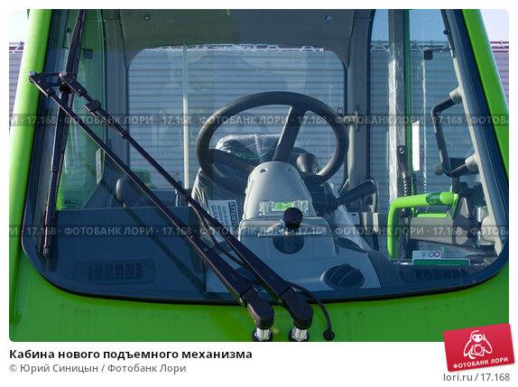 Кабина нового подъемного механизма, фото № 17168, снято 8 февраля 2007 г. (c) Юрий Синицын / Фотобанк Лори