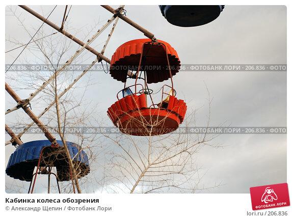 Кабинка колеса обозрения, эксклюзивное фото № 206836, снято 27 сентября 2007 г. (c) Александр Щепин / Фотобанк Лори