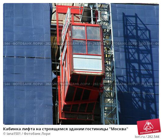 "Кабинка лифта на строящемся здании гостиницы ""Москва"", эксклюзивное фото № 282544, снято 5 мая 2008 г. (c) lana1501 / Фотобанк Лори"