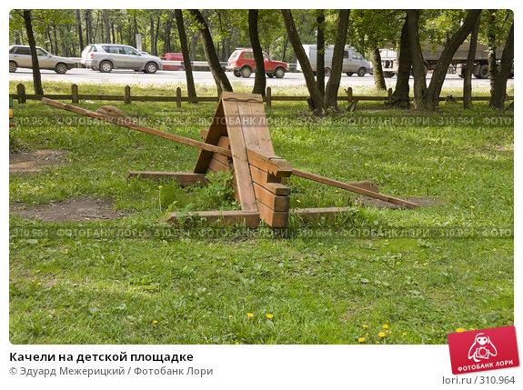 Качели на детской площадке, фото № 310964, снято 29 мая 2008 г. (c) Эдуард Межерицкий / Фотобанк Лори