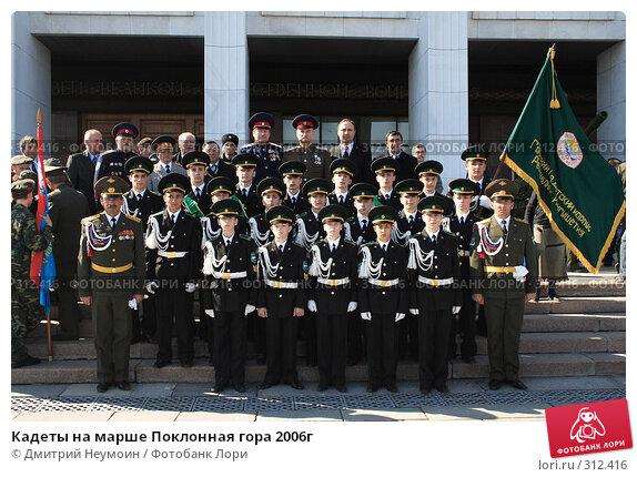Кадеты на марше Поклонная гора 2006г, эксклюзивное фото № 312416, снято 28 марта 2007 г. (c) Дмитрий Нейман / Фотобанк Лори