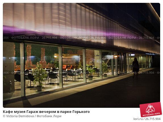 Кафе музея Гараж вечером в парке Горького, фото № 26715904, снято 26 июля 2017 г. (c) Victoria Demidova / Фотобанк Лори