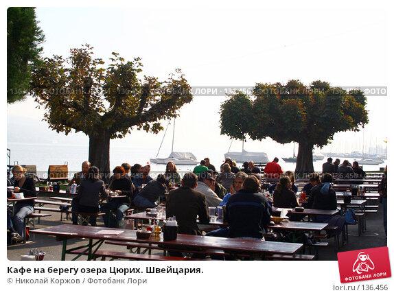 Кафе на берегу озера Цюрих. Швейцария., фото № 136456, снято 17 сентября 2006 г. (c) Николай Коржов / Фотобанк Лори