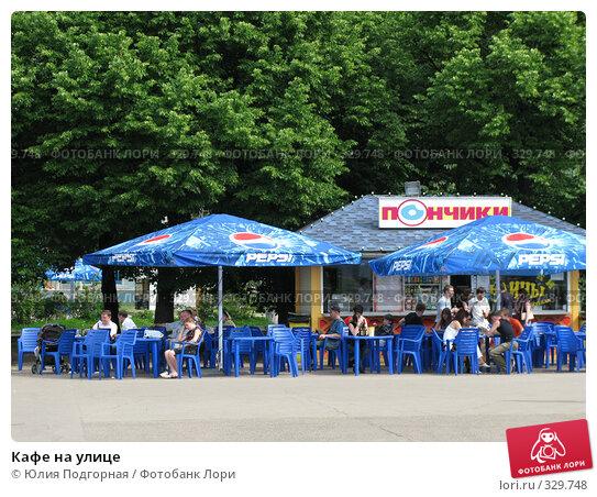 Кафе на улице, фото № 329748, снято 21 июня 2008 г. (c) Юлия Селезнева / Фотобанк Лори