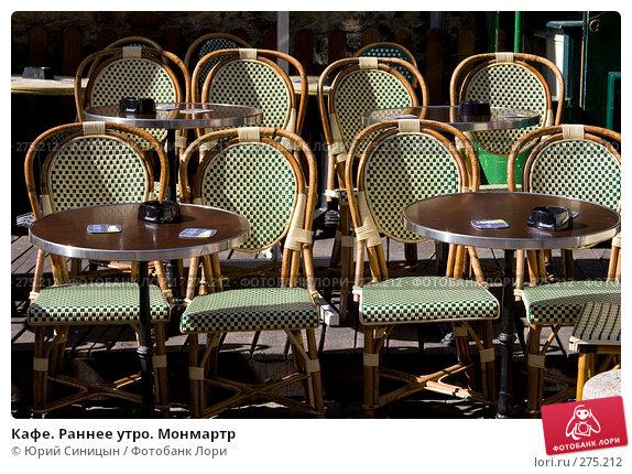 Кафе. Раннее утро. Монмартр, фото № 275212, снято 20 июня 2007 г. (c) Юрий Синицын / Фотобанк Лори