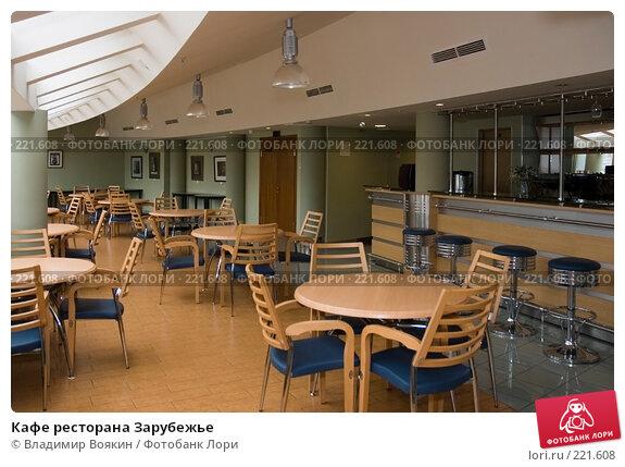 Кафе ресторана Зарубежье, фото № 221608, снято 9 июня 2006 г. (c) Владимир Воякин / Фотобанк Лори