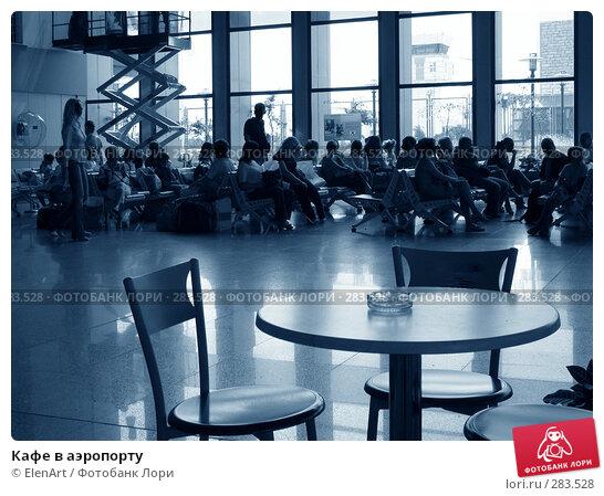 Кафе в аэропорту, фото № 283528, снято 26 марта 2017 г. (c) ElenArt / Фотобанк Лори