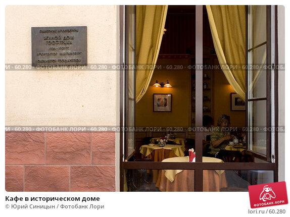 Кафе в историческом доме, фото № 60280, снято 26 мая 2007 г. (c) Юрий Синицын / Фотобанк Лори