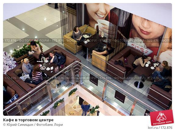 Купить «Кафе в торговом центре», фото № 172876, снято 23 декабря 2007 г. (c) Юрий Синицын / Фотобанк Лори
